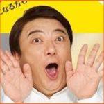 彦摩呂 若い頃のイケメン画像!現在太りすぎで怖くて体重は?今と昔を比較