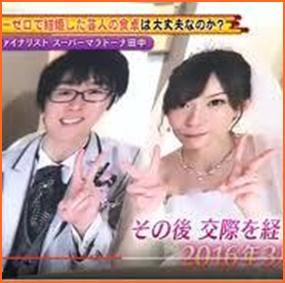 スーパーマラドーナ田中と嫁