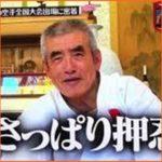 ミスター押忍和田和三とは?痛風に苦しむ自宅が函南町の空手家について