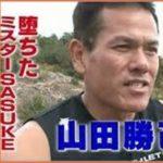 山田勝己のアムウェイの収入は?鉄工所バイトや講演の年収についても
